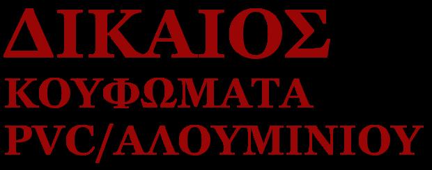 ΔΙΚΑΙΟΣ